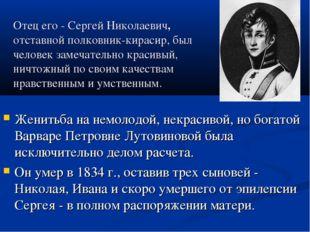 Отец его - Сергей Николаевич, отставной полковник-кирасир, был человек замеча