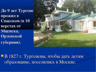 До 9 лет Тургенев прожил в Спасском (в 10 верстах от Мценска, Орловской губер