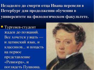 Незадолго до смерти отца Ивана перевели в Петербург для продолжения обучения