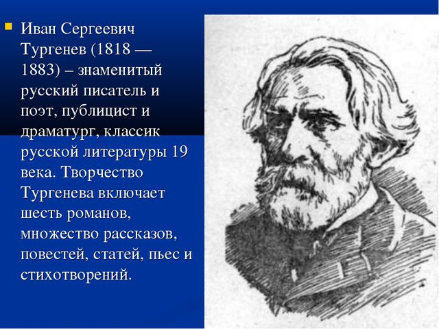 Иван Сергеевич Тургенев (1818 — 1883) – знаменитый русский писатель и поэт, п...