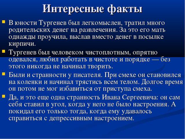Интересные факты В юности Тургенев был легкомыслен, тратил много родительских...