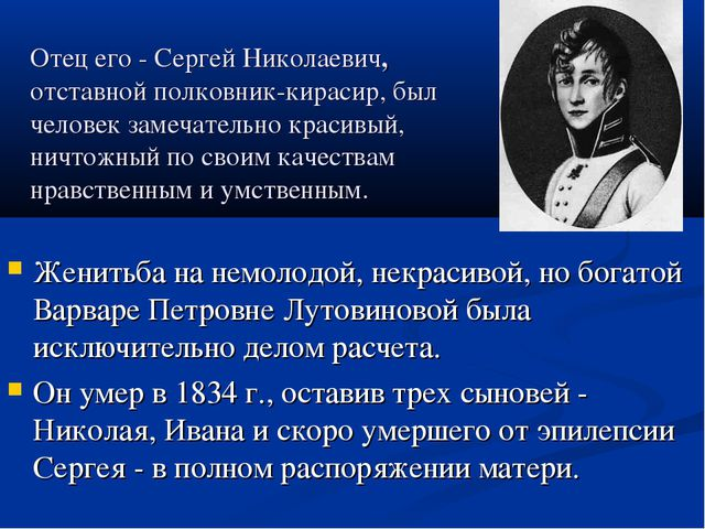 Отец его - Сергей Николаевич, отставной полковник-кирасир, был человек замеча...