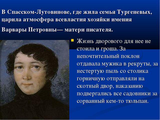 В Спасском-Лутовинове, где жила семья Тургеневых, царила атмосфера всевластия...