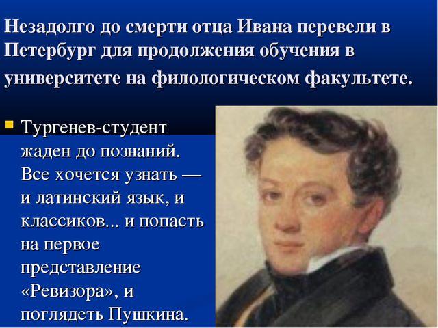 Незадолго до смерти отца Ивана перевели в Петербург для продолжения обучения...