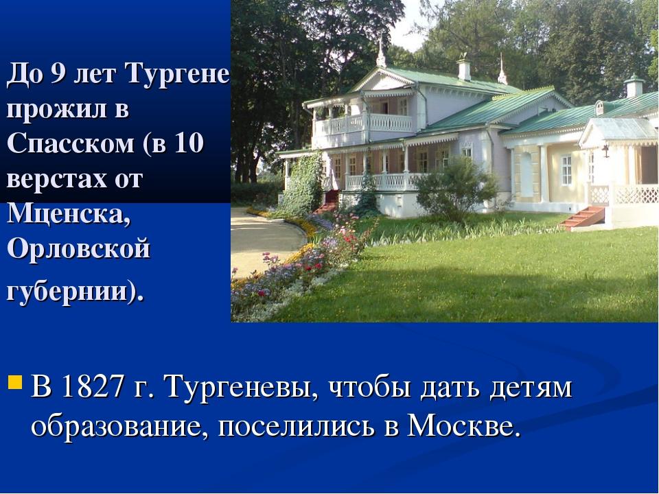 До 9 лет Тургенев прожил в Спасском (в 10 верстах от Мценска, Орловской губер...