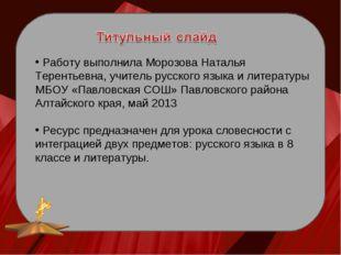 Работу выполнила Морозова Наталья Терентьевна, учитель русского языка и лите