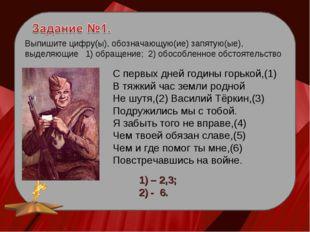 С первых дней годины горькой,(1) В тяжкий час земли родной Не шутя,(2) Васили