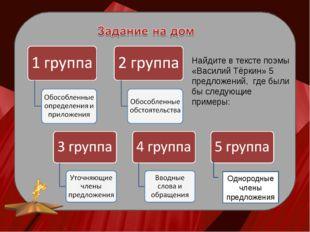 Найдите в тексте поэмы «Василий Тёркин» 5 предложений, где были бы следующие