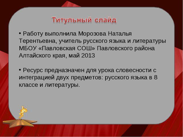 Работу выполнила Морозова Наталья Терентьевна, учитель русского языка и лите...