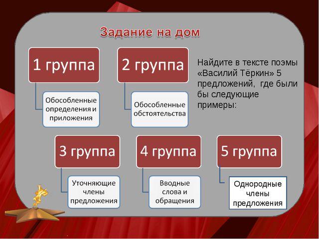 Найдите в тексте поэмы «Василий Тёркин» 5 предложений, где были бы следующие...