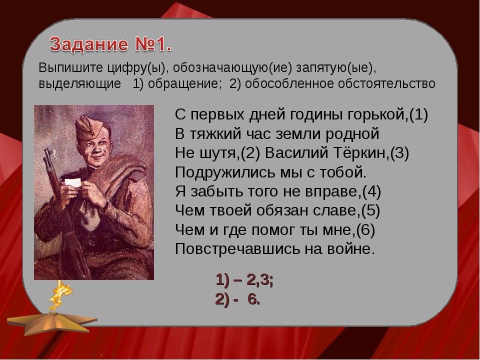 С первых дней годины горькой,(1) В тяжкий час земли родной Не шутя,(2) Васили...