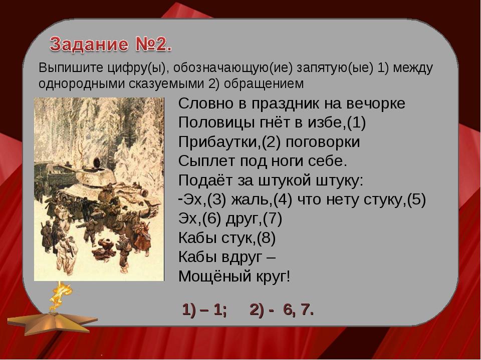 Словно в праздник на вечорке Половицы гнёт в избе,(1) Прибаутки,(2) поговорки...