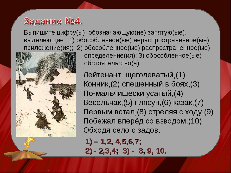 – 1,2, 4,5,6,7; - 2,3,4; 3) - 8, 9, 10. Лейтенант щеголеватый,(1) Конник,(2)...