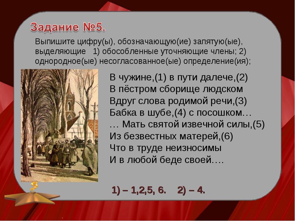 – 1,2,5, 6. 2) – 4. В чужине,(1) в пути далече,(2) В пёстром сборище людском...