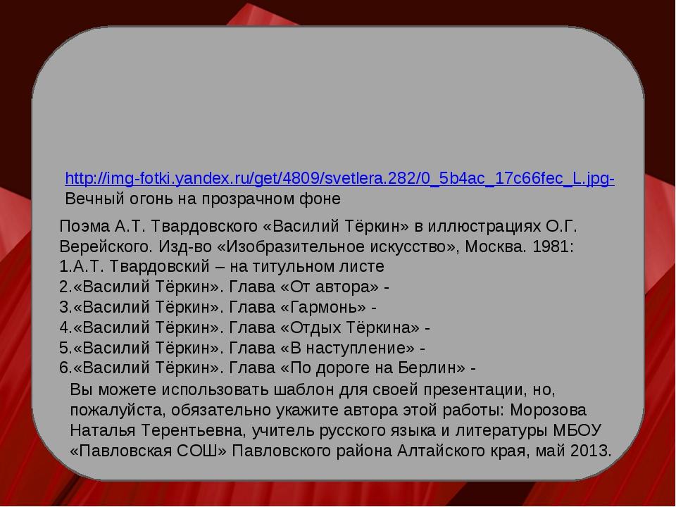 http://img-fotki.yandex.ru/get/4809/svetlera.282/0_5b4ac_17c66fec_L.jpg- Вечн...