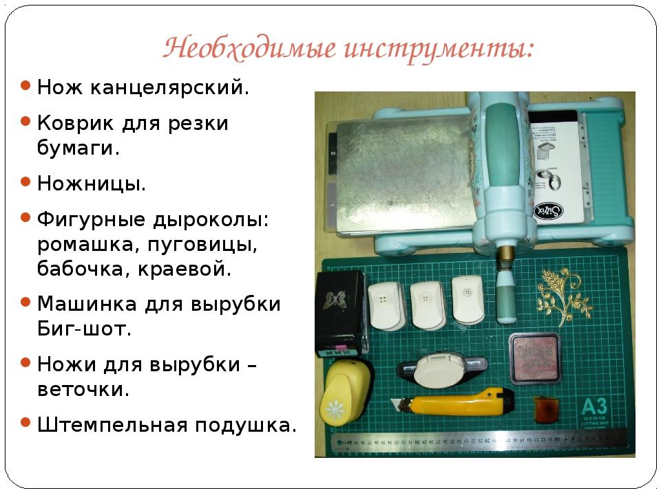 Необходимые инструменты: Нож канцелярский. Коврик для резки бумаги. Ножницы....