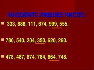 НАЗОВИТЕ ЛИШНЕЕ ЧИСЛО: 333, 888, 111, 674, 999, 555. 780, 540, 204, 350, 620