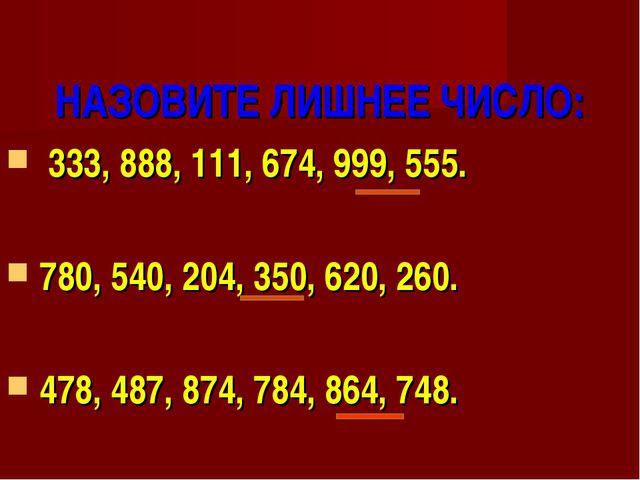 НАЗОВИТЕ ЛИШНЕЕ ЧИСЛО: 333, 888, 111, 674, 999, 555. 780, 540, 204, 350, 620...