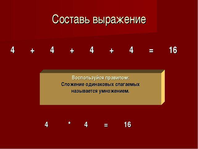 Составь выражение Воспользуйся правилом: Сложение одинаковых слагаемых называ...