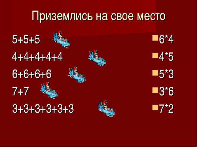 Приземлись на свое место 5+5+5 4+4+4+4+4 6+6+6+6 7+7 3+3+3+3+3+3 6*4 4*5 5*3...
