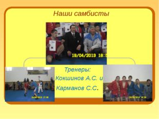Наши самбисты Тренеры: Кокшинов А.С. и Карманов С.С.