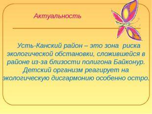 Усть-Канский район – это зона риска экологической обстановки, сложившейся в