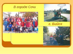 В городе Сочи г. Бийск