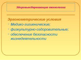 Эргонометрические условия Медико-гигиенические; физкультурно-оздоровительные;