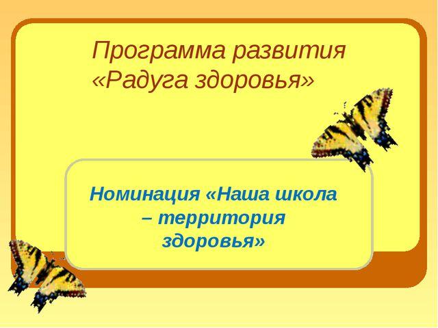 Программа развития «Радуга здоровья» Номинация «Наша школа – территория здоро...