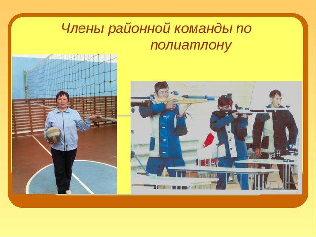 Члены районной команды по полиатлону