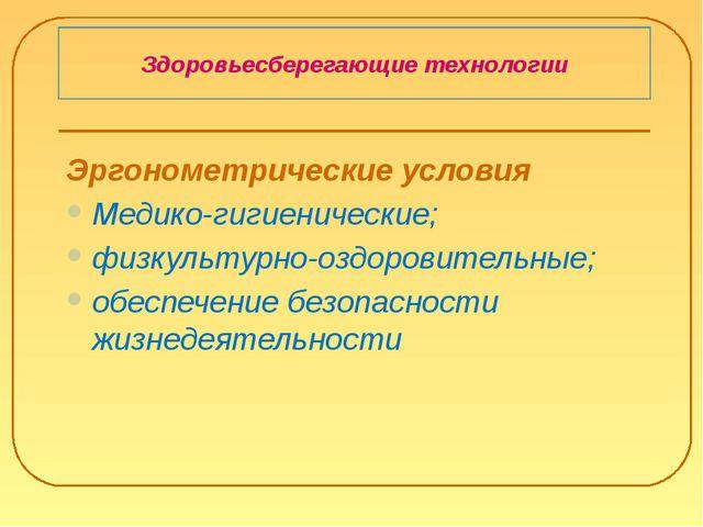 Эргонометрические условия Медико-гигиенические; физкультурно-оздоровительные;...
