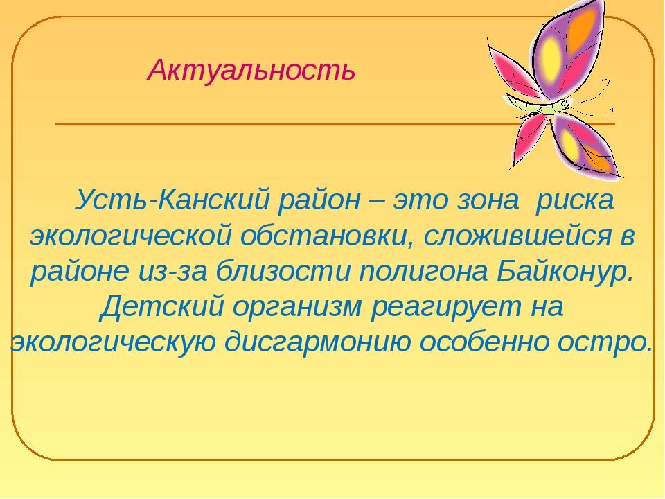 Усть-Канский район – это зона риска экологической обстановки, сложившейся в...