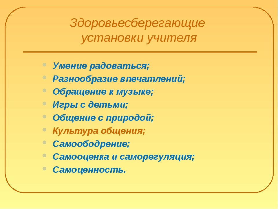 Здоровьесберегающие установки учителя Умение радоваться; Разнообразие впечатл...