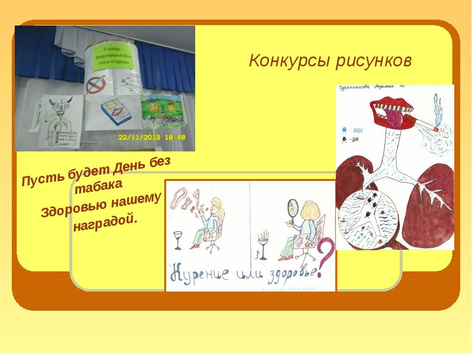 Конкурсы рисунков Пусть будет День без табака Здоровью нашему наградой.