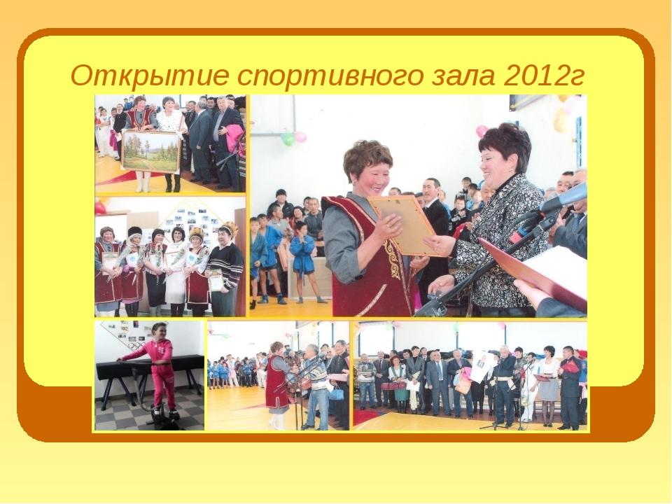 Открытие спортивного зала 2012г