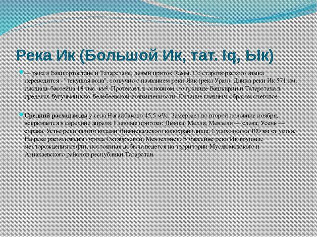 Река Ик (Большой Ик, тат. Iq, Ык) — река в Башкортостане и Татарстане, левый...