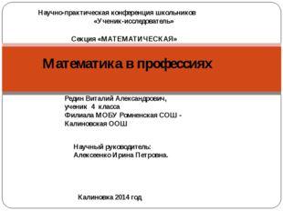 Научно-практическая конференция школьников «Ученик-исследователь» Секция «МАТ