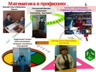 Математика в профессиях Аналий Ольга Ивановна. Завхоз. Лясковский Михаил Генр