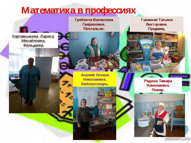 Математика в профессиях Картамышева Лариса Михайловна. Фельдшер. Аналий Оксан...