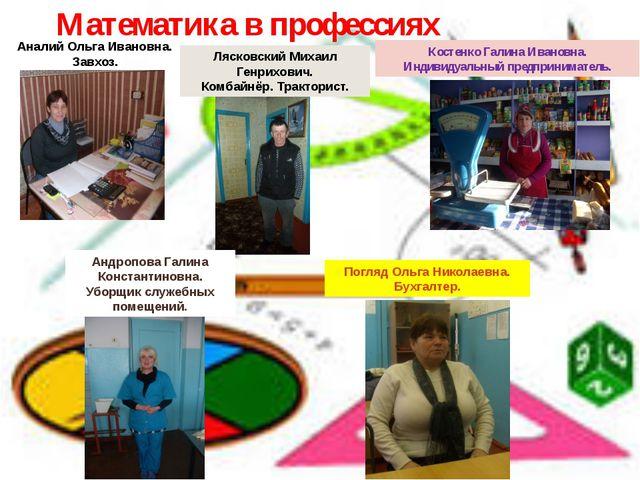 Математика в профессиях Аналий Ольга Ивановна. Завхоз. Лясковский Михаил Генр...