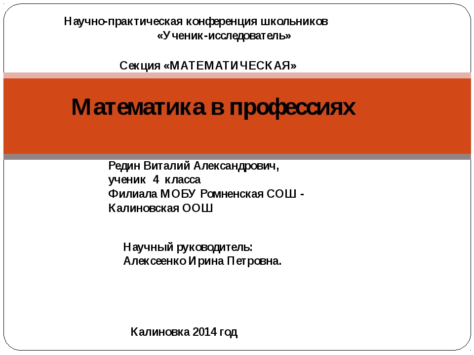 Научно-практическая конференция школьников «Ученик-исследователь» Секция «МАТ...