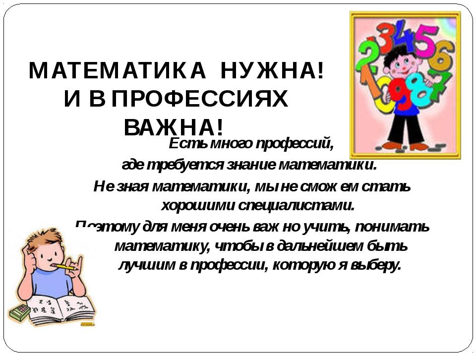 Есть много профессий, где требуется знание математики. Не зная математики, м...
