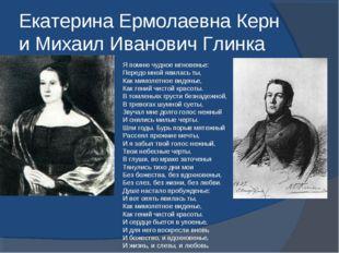 Екатерина Ермолаевна Керн и Михаил Иванович Глинка Я помню чудное мгновенье: