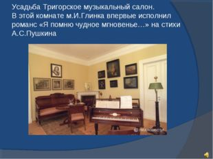 Усадьба Тригорское музыкальный салон. В этой комнате м.И.Глинка впервые испол