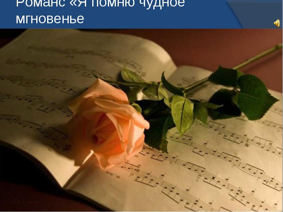 Романс «Я помню чудное мгновенье