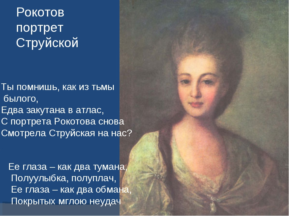Рокотов портрет Струйской Ее глаза – как два тумана, Полуулыбка, полуплач, Ее...