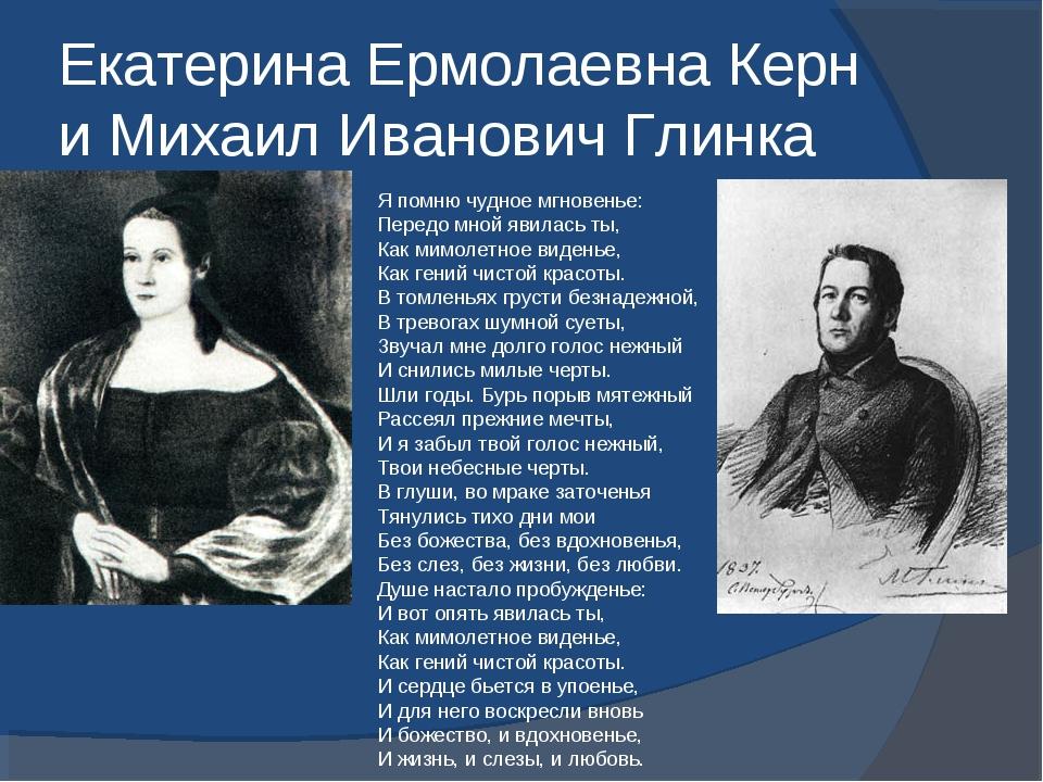 Екатерина Ермолаевна Керн и Михаил Иванович Глинка Я помню чудное мгновенье:...