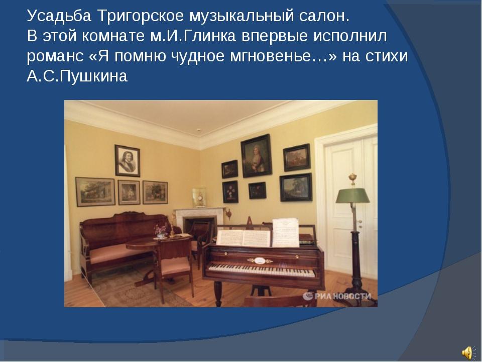 Усадьба Тригорское музыкальный салон. В этой комнате м.И.Глинка впервые испол...