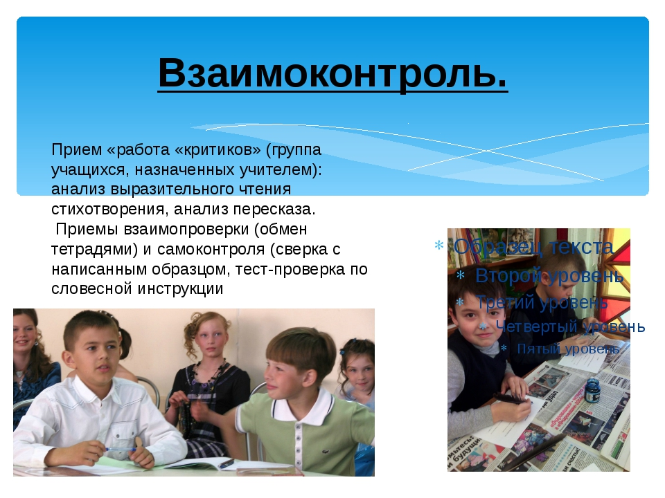 Взаимоконтроль. Прием «работа «критиков» (группа учащихся, назначенных учител...