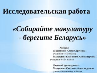 Авторы: Шарипкина Алеся Сергеевна учащеяся 4 «Б»класса Мануилова Екатерина Ал